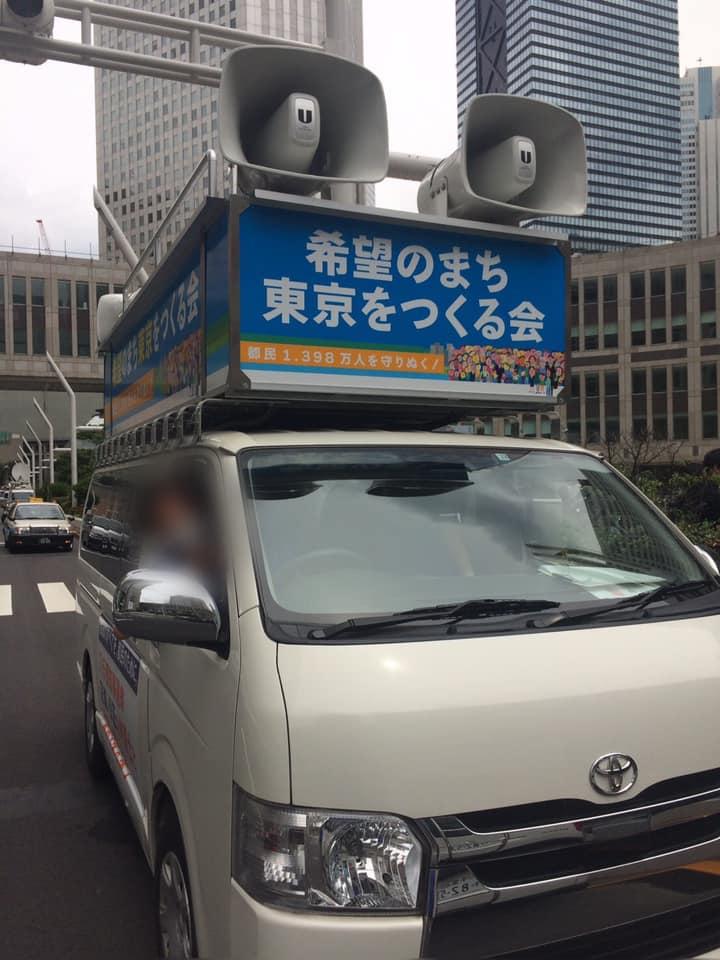 東京都知事選候補者サポート終了
