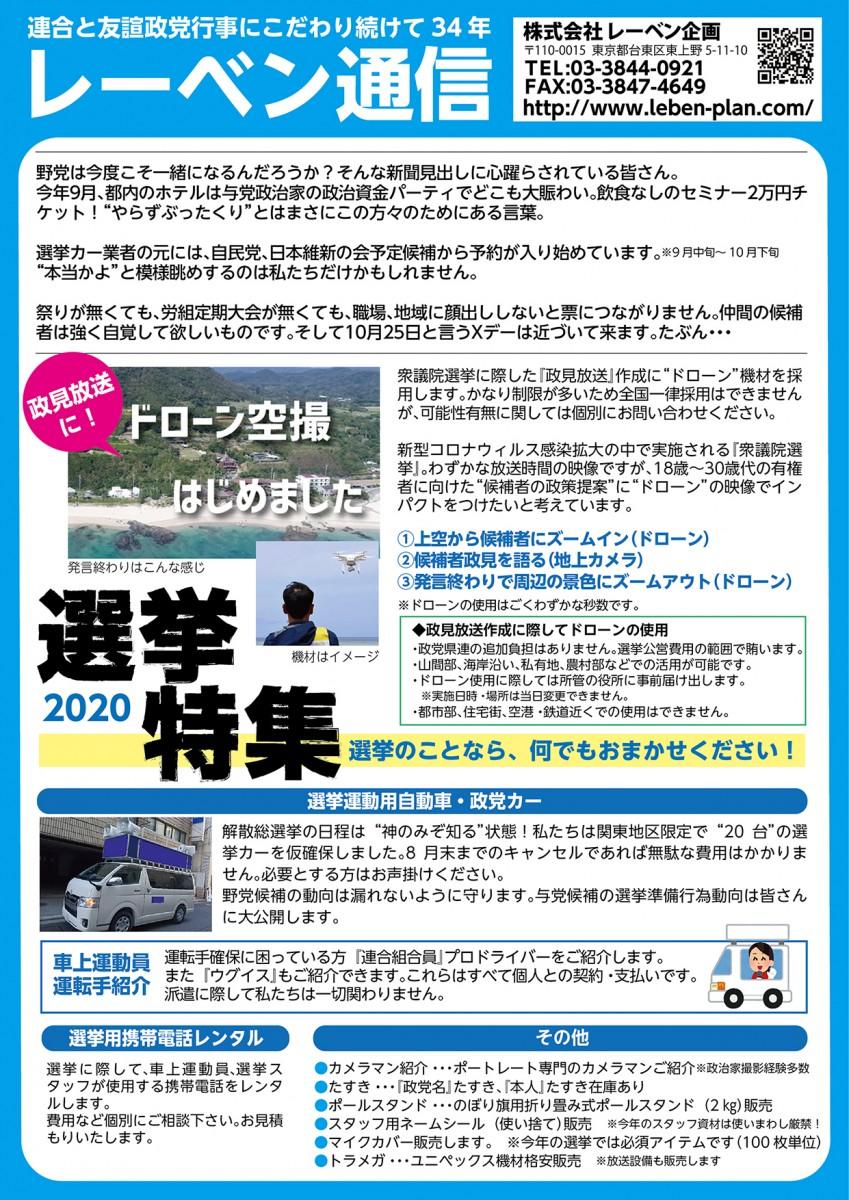 レーベン通信7月選挙特集号