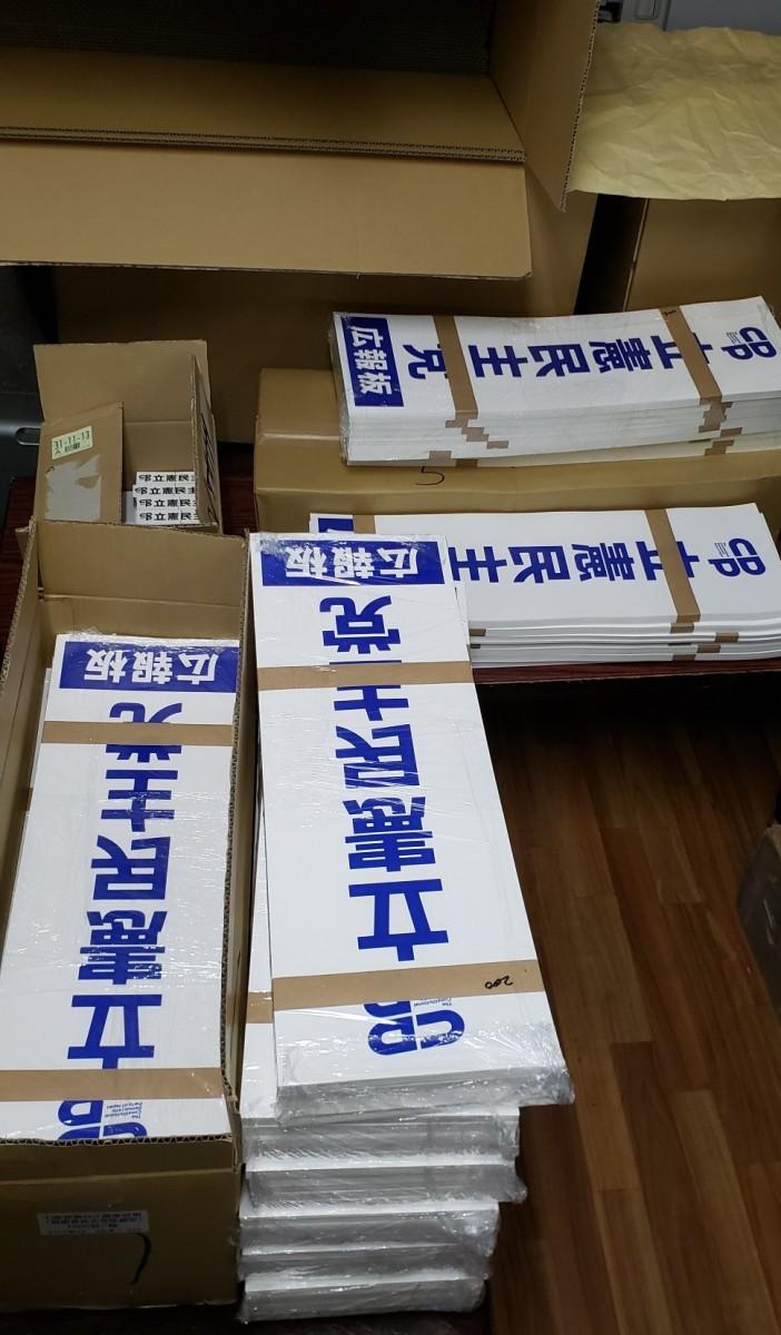 立憲民主党広報板 ロゴ修正シール印刷・配送担当しました