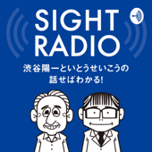 """""""サイトラジオ""""収録しています!"""
