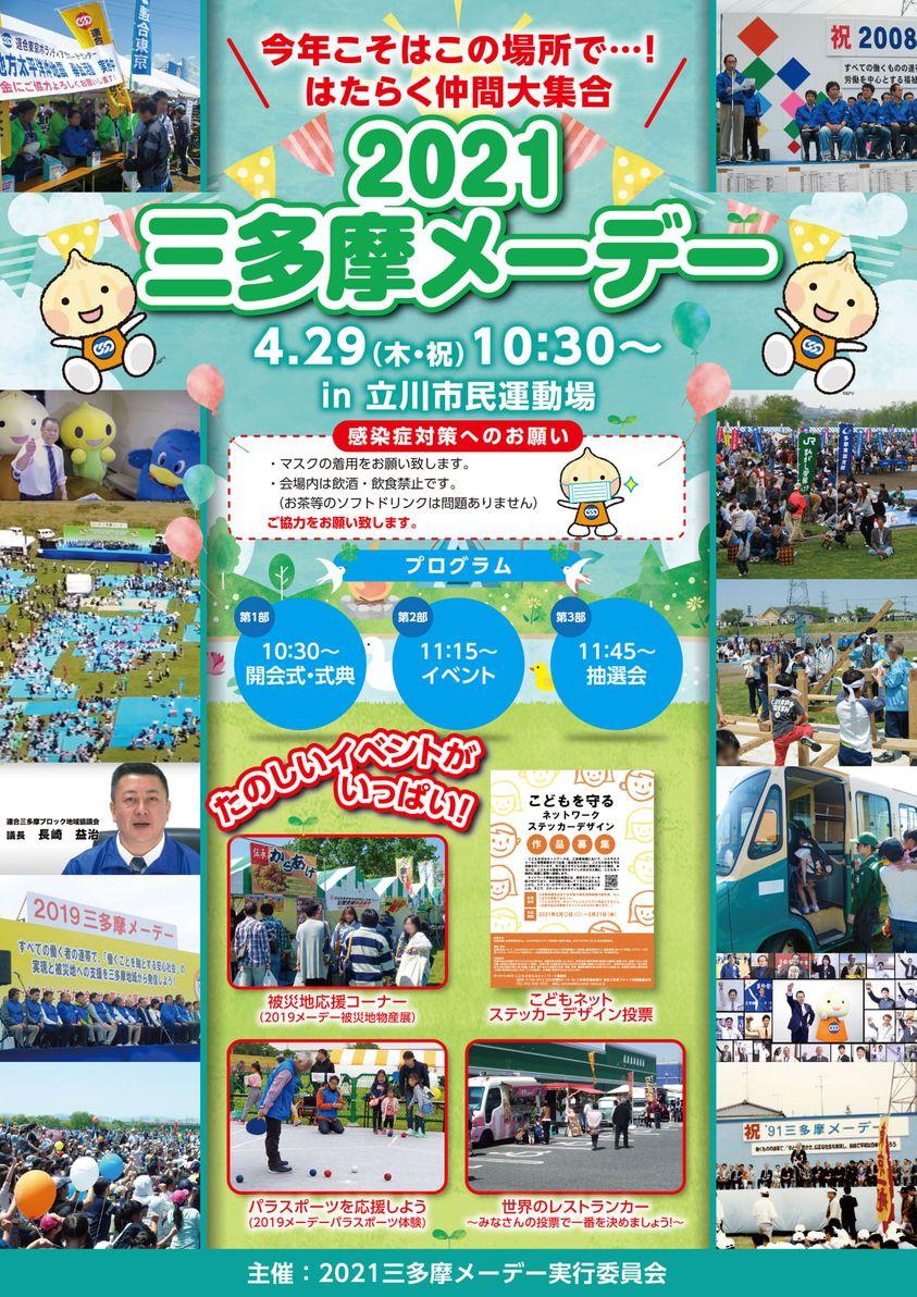 """2021年4月29日""""三多摩メーデー""""開催決定!"""