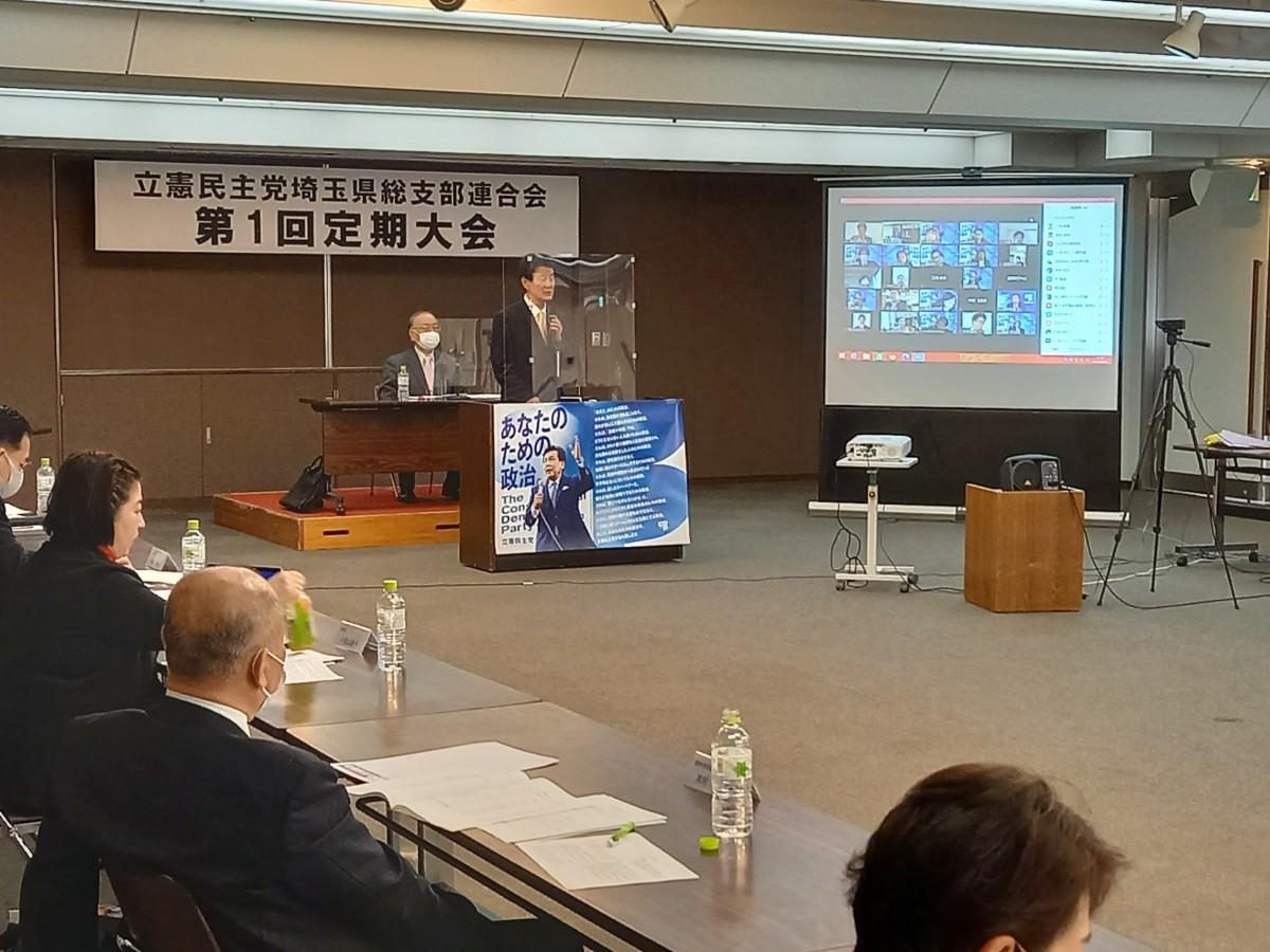 3月6日 立憲民主党埼玉県連 第1回党大会開催