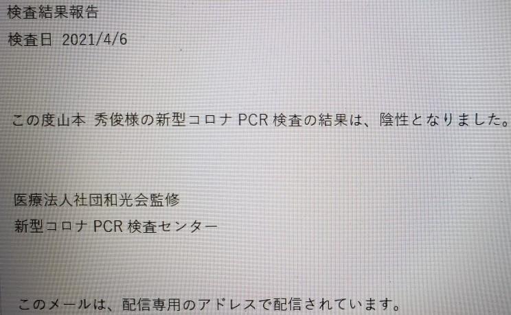 """会社ぐるみで""""PCR検査""""受けました。"""