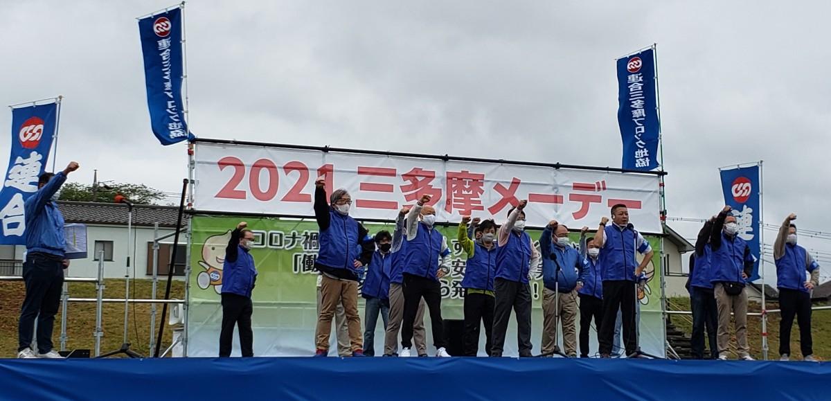 "2021連合東京""三多摩メーデー""開催"